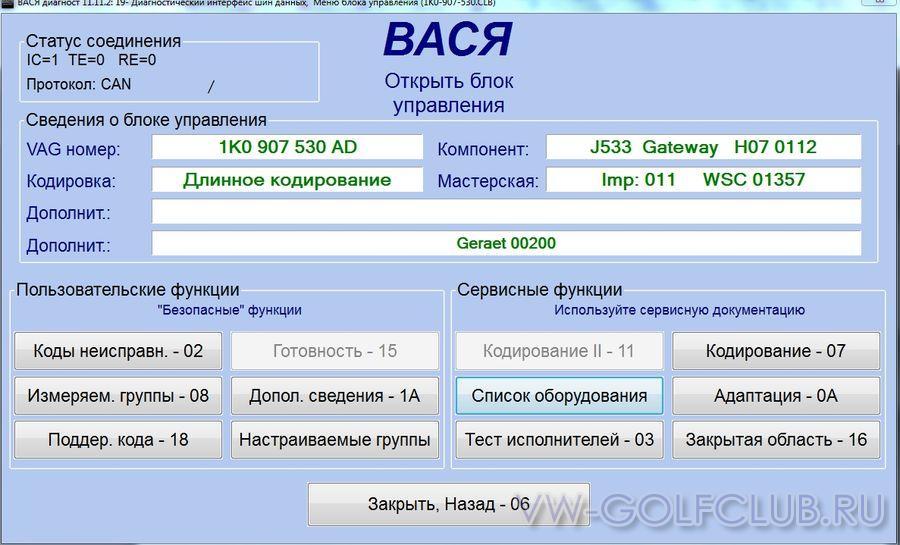Ross-tech vcds (vag-com diagnostic