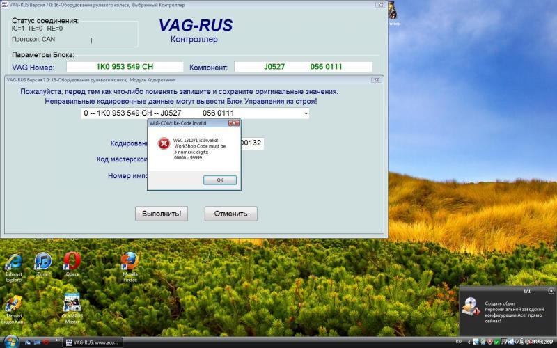Логи,ошибки,вопросы по программе VAG-COM [Архив] - Страница