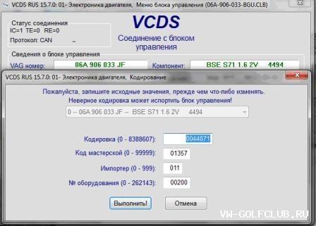 Логи,ошибки,вопросы по программе VAG-COM - Страница 64 - Фольксваген